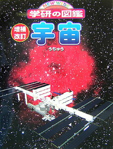 【送料無料】宇宙増補改訂