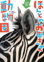 【送料無料】ほんとのおおきさ動物園