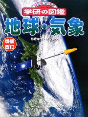 【送料無料】地球・気象増補改訂