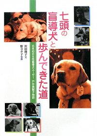 七頭の盲導犬と歩んできた道 日本初の女性盲導犬ユーザー戸井美智子物語