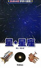 【送料無料】星・星座増補改訂版