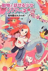 【送料無料】動物と話せる少女リリアーネ(1) [ タニヤ・シュテーブナー ]