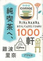 【バーゲン本】純喫茶へ、1000軒