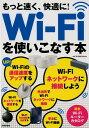 もっと速く、快適に!Wi-Fiを使いこなす本 [ ケイズプロダクション ]