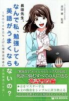 長田先生。なんで私、勉強しても英語がうまくならないの?