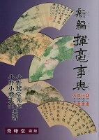 【バーゲン本】新編揮毫事典