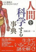 【バーゲン本】人間を科学する事典