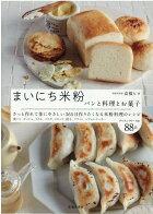 まいにち米粉 パンと料理とお菓子