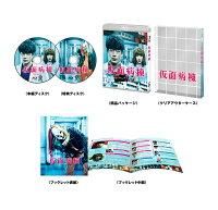 【初回仕様】仮面病棟 ブルーレイ プレミアム・エディション(2枚組)【Blu-ray】