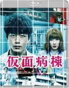 予約開始!『仮面病棟』Blu-ray&DVD 7/3発売