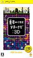 勇者のくせになまいきだ:3D PSP the Bestの画像