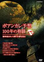 ポアンカレ予想・100年の格闘〜数学者はキノコ狩りの夢を見る〜