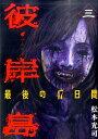 【送料無料】彼岸島最後の47日間(3) [ 松本光司(漫画家) ]