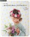 かぎ針で編む 女の子のためのヘアアクセサリー (アップルミンツ)