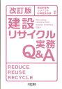 建設リサイクル実務Q&A改訂版 [ 建設副産物リサイクル広報