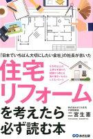住宅リフォームを考えたら必ず読む本