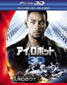 アイ,ロボット 3D・2Dブルーレイセット【Blu-ray】