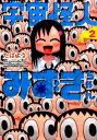 宇宙怪人みずきちゃん(2) 送料無料