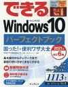 できるWindows 10 パーフェクトブック 困った!&便利ワザ大全 2021年 改訂6版
