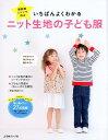 【送料無料】いちばんよくわかるニット生地の子ども服