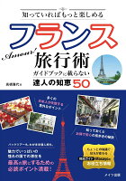 知っていればもっと楽しめる Amour! フランス旅行術 ガイドブックに載らない達人の知恵50