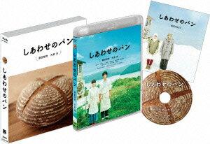 【楽天ブックスならいつでも送料無料】しあわせのパン【Blu-ray】 [ 原田知世 ]