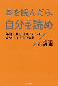 【送料無料】本を読んだら、自分を読め [ 小飼弾 ]