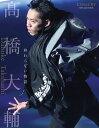 KISS&CRY SPECIAL BOOK 高橋大輔終わらない物語 (TOKYO NEWS MOOK TVガイド特別編集 KISS)