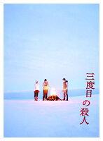 三度目の殺人 DVD スペシャルエディション