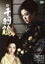 千羽鶴(1969) [ 平幹二朗 ]