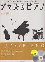 ジャズるピアノ カフェ・クラシック