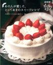 あの人が愛した、とっておきのスイーツレシピ NHK『グレーテルのかまど』 [ 日本放送協会 ]