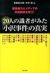 【送料無料】20人の識者がみた「小沢事件」の真実 [ 鳥越俊太郎 ]