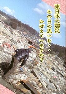 【送料無料】東日本大震災あの日の思いを…おぼえていますか? [ 及川周星 ]