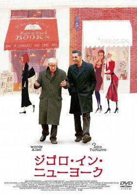 【楽天ブックスならいつでも送料無料】ジゴロ・イン・ニューヨーク DVDコレクターズ・エディシ...
