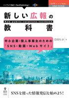 【POD】中小企業・個人事業主のための「SNS・動画・Webサイト」 新しい広報の教科書