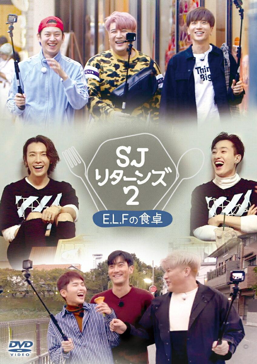 SJ リターンズ2 -E.L.F.の食卓ー