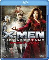 X-MEN:ファイナル ディシジョン 【Blu-ray】