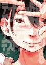 デッドデッドデーモンズデデデデデストラクション 8 限定版 (特品) [ 浅野 いにお ]