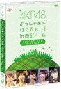 【送料無料】AKB48 よっしゃぁ~行くぞぉ~!in 西武ドーム 第二公演 DVD