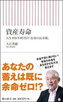 資産寿命 人生100年時代の「お金の長寿術」