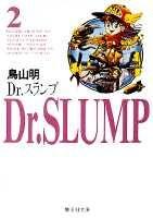 Dr.スランプ(2)画像