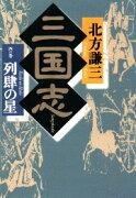三国志(4の巻) 列肆の星