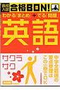高校入試合格bon!英語改訂新版