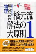 【送料無料】橋元流解法の大原則(1)新課程版