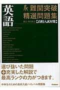 【送料無料】国立・有名私立高校入試対策難関突破精選問題集(1)