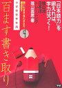 【送料無料】陰山流・日本語トレ-ニング百ます書き取り