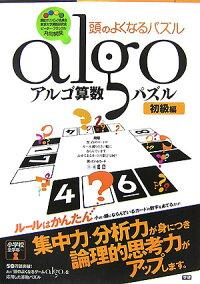 アルゴ算数パズル(初級編)