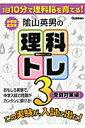 陰山英男の理科トレーニング(3(受験対策編))