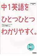 【送料無料】中1英語をひとつひとつわかりやすく。 [ 学研教育出版 ]